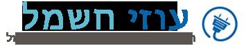 חשמלאים בתל אביב במחירים מוזלים 24 שעות ביממה